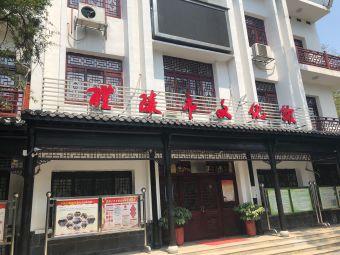 醴陵市文化馆