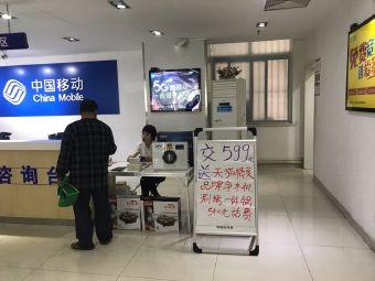中国移动(东方路营业厅)