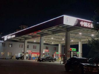 南站加油站