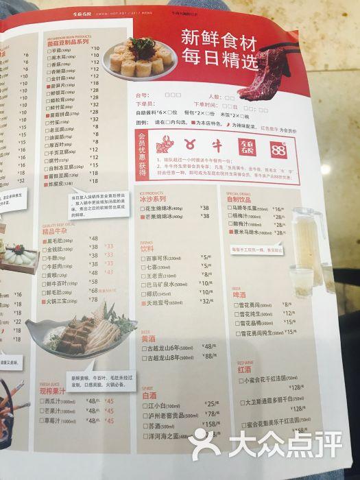 左庭右院鲜牛肉广场(德基火锅店)菜单图片-第19张潍坊整木家装设计图片