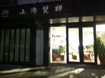 山海梵禅瑜伽馆