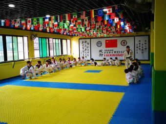 威励国际跆拳道素质教育机构