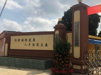 湛江市电子职业技术学校(麻章校区)