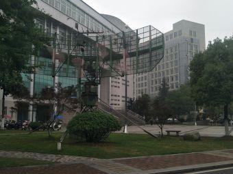 安徽国防科技职业学院(南山分校)
