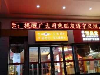 湘潭服务区