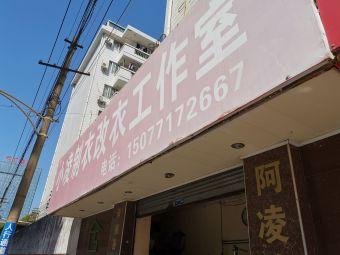 小凌裁缝店