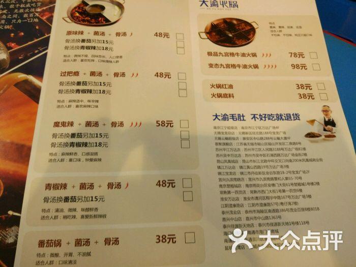 大渝火锅(江宁万达超级店)-菜单图片-南京美食-大众
