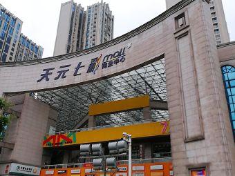天元七彩mall