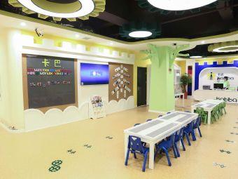 卡巴青少儿科技活动中心