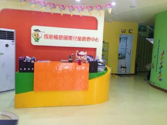 香港畅想国际儿童创意中心(中海金沙湾店)