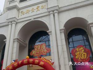 华映国际影城