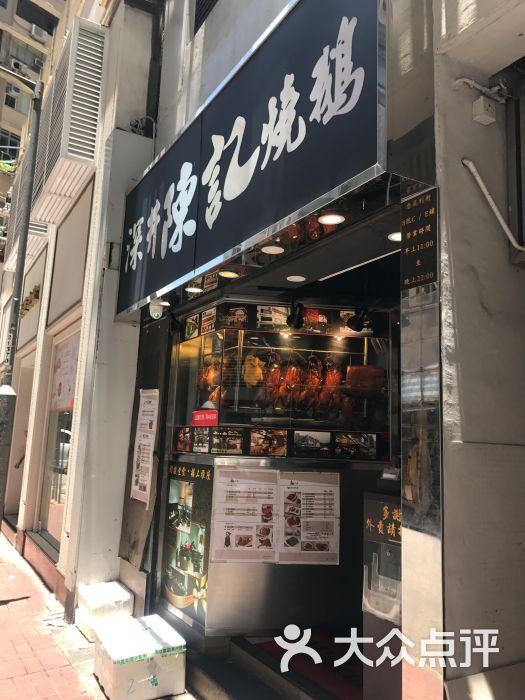 香港深井烧鹅加盟_深井陈记烧鹅图片 - 第3张