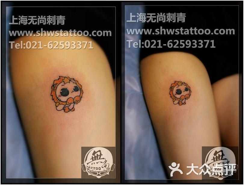 无尚刺青纹身工作室-卡通小狮子座纹身图案~无尚刺青