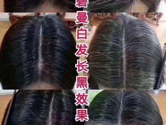 诗碧曼养发馆