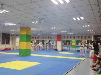 东威跆拳道会馆