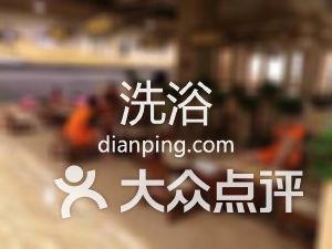 潍坊诸城市洗浴中心排行