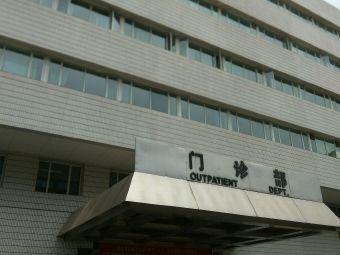 北京市邮电总医院(北京市协和医院西院)