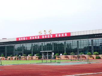 四川省成都市武侯高级中学