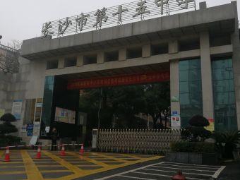 长沙市雅礼十五中学