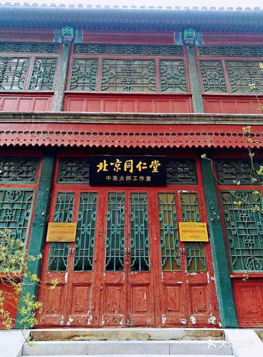 北京同仁堂王府井中医医院图片 - 第29张