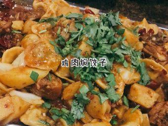鸡肉焖饺子(榆林总店)