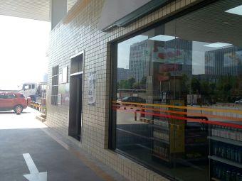 中国航油T3加油站