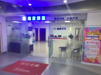 趣童部落(荔湾旗舰店)