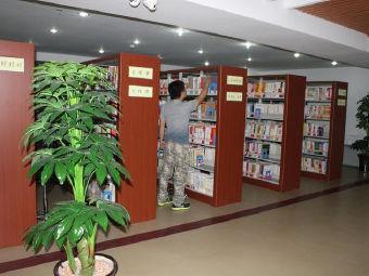 银川市西夏区图书馆