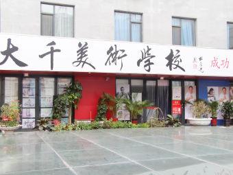秦皇岛大千美术学校(在水一方校区)