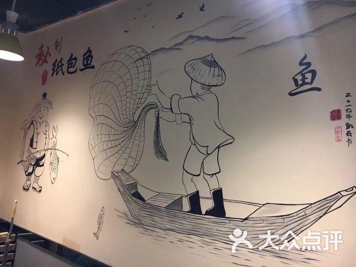 秦遇重庆纸包鱼-图片-西宁美食-大众点评网