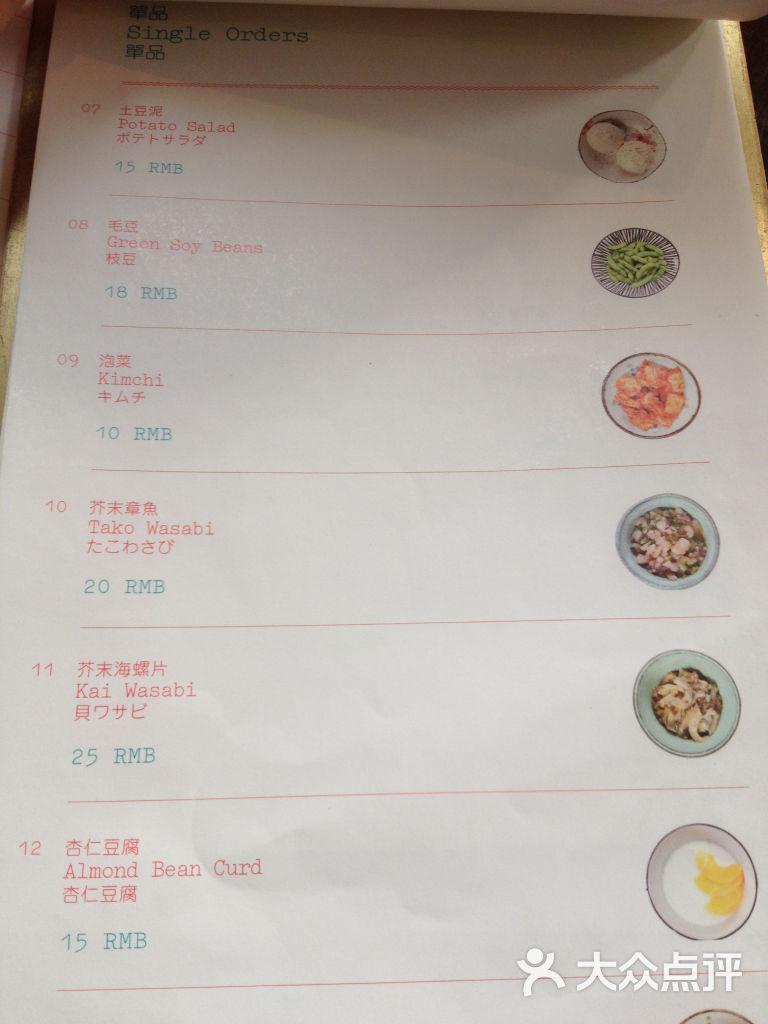 大食堂下饭菜单