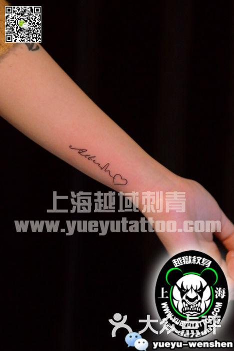 越狱刺青纹身工作室(徐家汇店)-字母心电图纹身图案