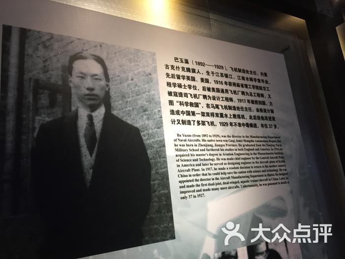 中国船政文化博物馆图片 - 第22张