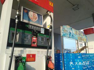 中石化吴江屯村加油站