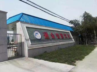 吴江通余驾校