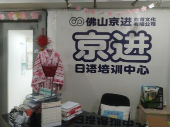 京进日语培训中心
