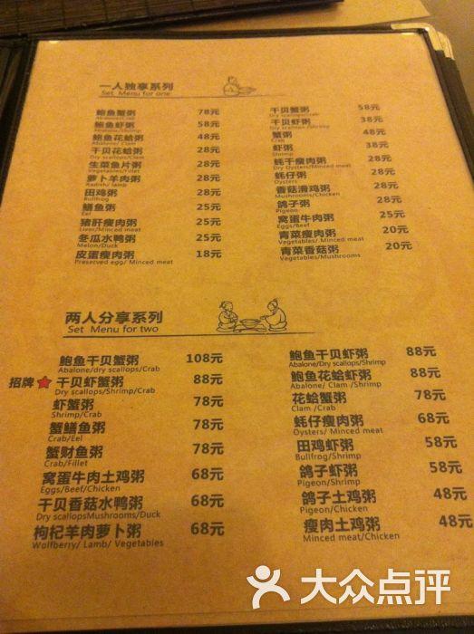 火齐潮汕砂锅粥(鼓楼一店)菜单图片 - 第22张