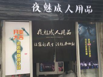 夜魅情趣生活馆(瑞安店)