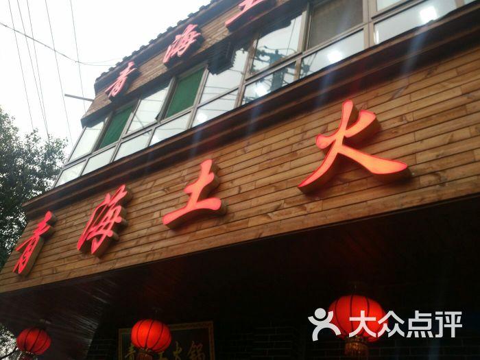 青海土火锅(饮马街店)-图片-西宁美食-大众点评网