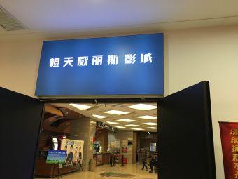 橙天威丽斯国际影城(友谊购物店)