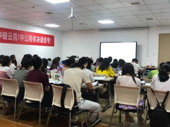 中公教育(怀化分校)