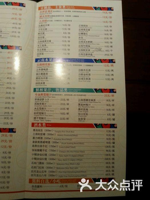 哈尼哈尼云南石锅鱼(金虹桥店)菜单图片 - 第7张