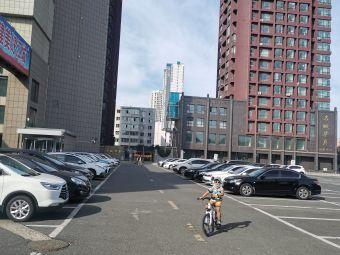 吉林市住房公积金管理中心停车场