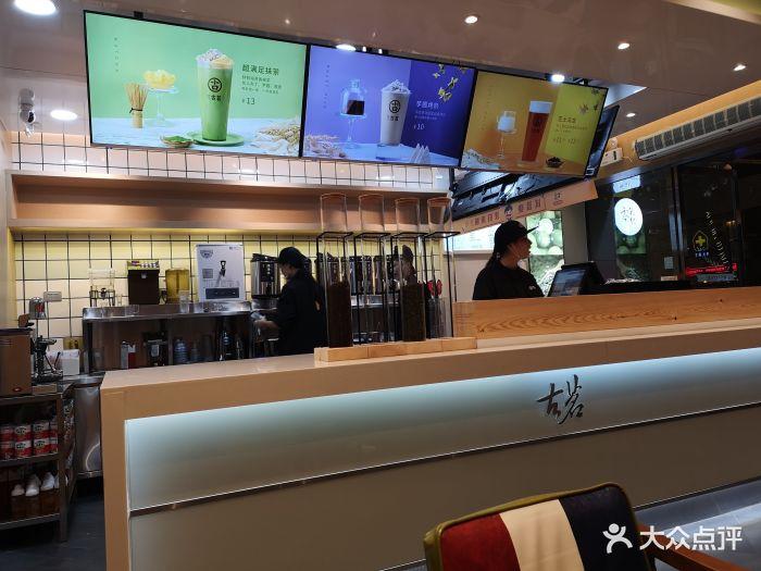 古茗的全部点评-平阳酒店周边谷美食医美食上海图片
