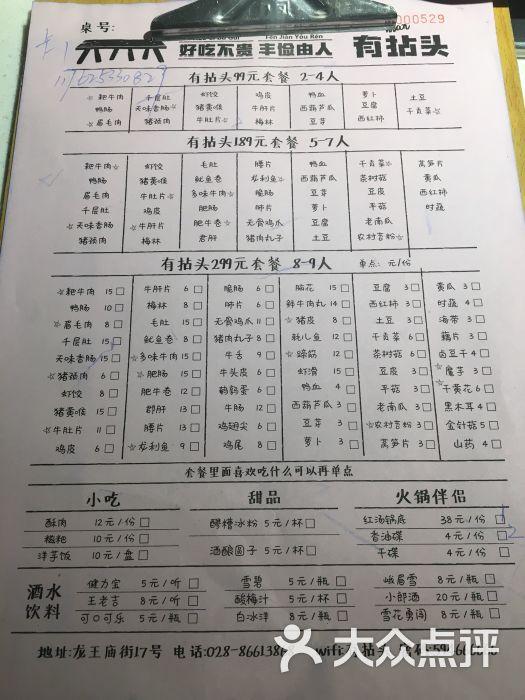 有拈头成都市井火锅菜单图片 - 第7张