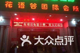花语谷国际会所