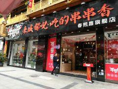 门面-牛签签串串香(春熙路店)