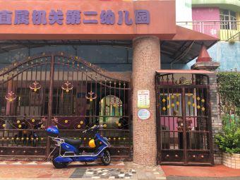 海南省直属机关第二幼儿园