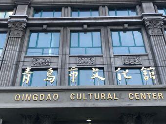 青岛市文化馆