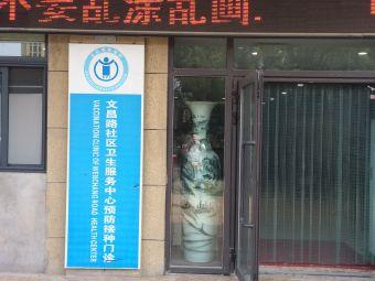 文昌路社区卫生服务中心